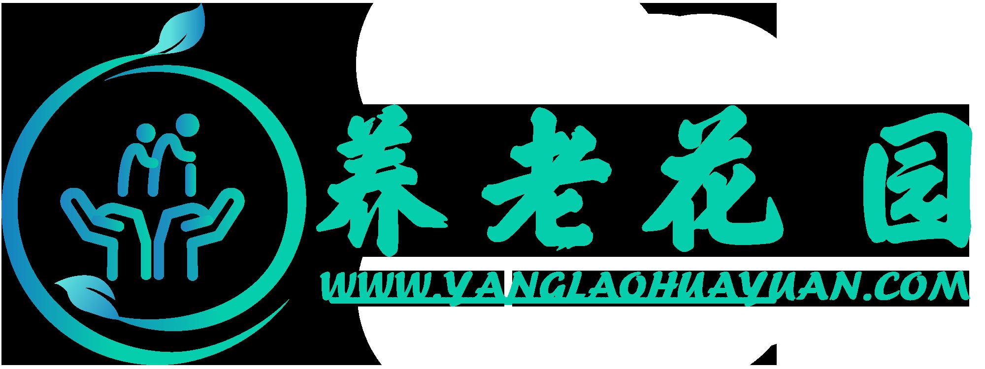养老院_护理院_养老社区_老年公寓-上海养老花园